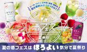 [浜松町] 【3500円食べ放題&飲み放題】新企画は、アイスの実×ほろよいのコラボ酒フェス