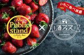 [渋谷区] 【いちごが食べ放題】酒フェス×パブリックスタンドコラボイベント開催!
