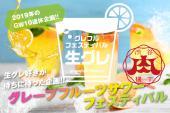 [渋谷肉横丁] 【初開催】渋谷肉横丁貸切!生グレープフルーツサワーフェスティバル!