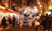 [六本木テラス] 【令和1号横丁】六本木テラス東京横丁貸切!全国はしご酒公式イベント開催!