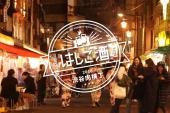 [] 【開催決定】渋谷肉横丁貸切!出会いに特化した「はしご酒」開催!