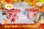 【食べ放題&飲み放題】日本酒の季節到来!交流できる日本酒の利き酒イベント開催!