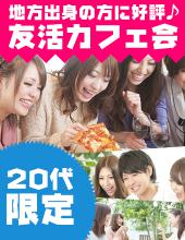[新宿西口] 地方出身の方に好評!GW友活カフェ会!20代30代限定!!      素敵な時間を共有しませんか!?☆