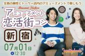 [新宿] <7/1 土 12:30 新宿>全員の異性とトーク後はダーツ / ビリヤード / ピンポン / パターゴルフ / TVゲームで楽しもう...