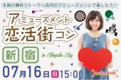 [新宿] <7/16 日 15:00 新宿>全員の異性とトーク^^ 更にダーツ / ビリヤード / ピンポン / パターゴルフ / TVゲームで楽し...