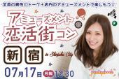 [新宿] <7/17 月祝 12:30 新宿>ダーツ / ビリヤード / ピンポン / パターゴルフ / TVゲームで楽しめる!同世代アミューズメ...