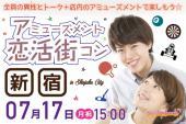 [新宿] <7/17 月祝 15:00 新宿>全員の異性とトーク♪ 更にダーツ / ビリヤード / ピンポン / パターゴルフ / TVゲームで楽し...