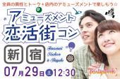 [新宿] <7/29 土 12:30 新宿>全員の異性とトーク後はダーツ / ビリヤード / ピンポン / パターゴルフ / TVゲームで楽しもう...