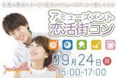 [新宿] <9/24 日 15:00 新宿>全員の異性とトーク^^ 更にダーツ / ビリヤード / ピンポン / パターゴルフ / TVゲームで楽し...