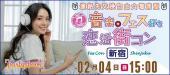 [新宿] <2/4 日 15:00 新宿>【連絡先交換自由♪】共通の話題で盛り上がり度UP ☆ 音楽+フェス好き恋活街コン♪