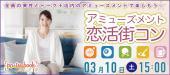 [新宿] <3/10 土 15:00 新宿>全員の異性とトークの後はダーツ / ビリヤード / ピンポン / パターゴルフ / TVゲームで楽しも...