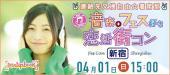 [新宿] <4/1 日 15:00 新宿>【連絡先交換自由♪】共通の話題で盛り上がり度UP ☆ 音楽+フェス好き恋活街コン♪