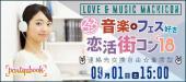 [新宿] <9/1 土 15:00 新宿>音楽+フェス好き恋活街コン♪ / 共通の話題で盛り上がり度UP^^ / 席替え有りで全員の異性とトー...