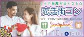 [新宿] 本日15:00より開催/ 男性様急募!先着2名6300→5300円☆ <11/10 土 15:00 新宿>2人の距離が近くなる【恋活街コン】