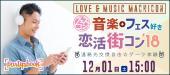 [新宿] まもなく20名超!<12/1 土 15:00 新宿>音楽+フェス好き恋活街コン♪ / 共通の話題で盛り上がり度UP^^ / 連絡先交換...