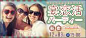 [新宿] 100名規模で開催/ ただいま男女比1対1☆ お急ぎください!<12/8 土 15:00 新宿>《大規模&立食型》宴恋活パーティー...