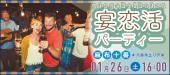 [麻布十番] 100名規模で開催/  <1/26 土 16:00 麻布十番>《宴恋活パーティー》 [大規模&立食型] 異性との出逢いを応援^^ /