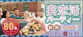 [新宿] <3/3 日 14:00 新宿>80名規模!《大規模&立食型》宴恋活パーティー☆ / 異性との出逢いを応援♪ / お一人様歓迎^^ / ...