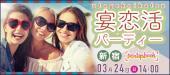 [新宿] <3/24 日 14:00 新宿>80名規模!《大規模&立食型》宴恋活パーティー☆ / 異性との出逢いを応援♪ / お一人様歓迎^^ /...