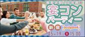 [新宿] <5/19 日 15:00 新宿>《恋活友活/立食型》宴コンパーティー♪ / お一人様歓迎^^ / 飲み放題+ビュッフェ付き♪ / 連絡...