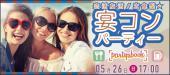 [六本木] <5/26 日 17:00 六本木>恋活友活/立食型☆《宴コンパーティー》お一人様歓迎^^ / 飲み放題+ビュッフェ付き☆ / 連...