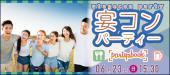 [麻布十番] 60名規模で開催!<6/23 日 15:30 麻布十番>1店舗&立食型《宴コンパーティー》☆