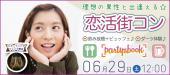 [新宿] <6/29 土 12:00 新宿>理想の異性と出逢える☆《恋活街コン》連絡先交換自由♡