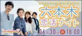 [六本木] 女性様急募!先着2名3000円→無料☆ <6/30 日 18:00 六本木>《大規模&立食型》六本木恋活ナイト☆