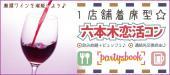 [六本木] <7/20 土 13:30 六本木>1店舗&着席型☆《六本木恋活コン》厳選ワインを堪能しよう☆