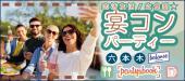[六本木] <7/27 土 19:00 六本木>100名規模で開催!!大規模&立食型《宴コンパーティー》☆