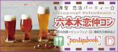 [六本木] <7/28 日 14:30 六本木>1店舗&着席型☆《六本木恋仲コン》クラフトビールを堪能しよう^^