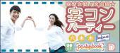 [六本木] <7/28 日 18:00 六本木>80名規模で開催!!大規模&立食型《宴コンパーティー》恋活友活☆ / おひとり様歓迎♪
