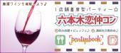 [六本木] <8/3 土 15:00 六本木>1店舗&着席型☆《六本木恋仲コン》厳選ワインを堪能しよう☆