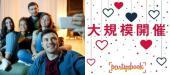 [] 最大100名規模!! <12/14 土 19:00 六本木>大規模&立食型《宴恋活パーティー》おひとり様歓迎☆ / 飲み放題+ビュッフェ...