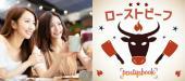 [] <2/22 土 17:00>ローストビーフ&厳選ワインを堪能❤《六本木恋活街コン》着席型&連絡先交換自由^^