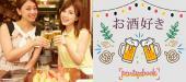 20名突破/ <3/7 土 19:30>《六本木恋仲街コン》クラフトビールを堪能♪ / おひとり様大歓迎!