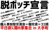[東京 大手町 竹橋 神田] ☆受付終了☆8/24(金)19:30~★ココ流★