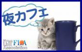 [恵比寿] FLA【恵比寿で夜活!】空いた時間で新たな出会いを!