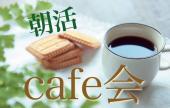 [新宿] 【新宿】フリートーク朝カフェで充実した1日のスタートを!