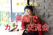[恵比寿] 1/28(日)「参加費500円から」英会話カフェ会♪恵比寿の休日♪気軽に英語でお話しませんか☆