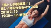 [新宿] 【筋トレ仲間を作りませんか?!】美しい体を作る為の仲間作りのカフェ会「in 新宿」 誰もが参加しやすく・誰もが聞きた...