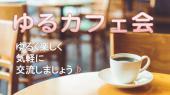 [銀座] ★☆女性主催☆★ 銀座 開催☆ 話題はなんでもOK♡誰でも気楽に仲間入りできるカフェ会です☆