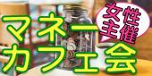 [東京:新宿] ★トクするマネー講座★【新宿 / 女性主催 】初心者向け♪ 知らないと損!! お金についてみんなでシェアしましょう☆