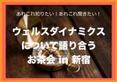 [新宿] 【ウェルスダイナミクスのこと、もっと知りたい!】ウェルスダイナミクスについてアレコレ聞ける! ウェルスダイナミク...