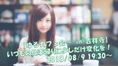 [吉祥寺] 【ゆる~いカフェ会 in 吉祥寺】いつもの仕事帰りにゆる~く友達作りませんか?