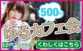 [銀座] 【参加費500円】誰もが参加しやすく・誰もが楽しめるゆる〜いカフェ交流会です☆
