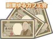 [新宿] 副業ゆるカフェ会