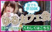 [新宿] ★☆女性主催☆★カフェでまったり交流会♥誰でも気楽に仲間入りできる交流会です☆
