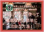 [新宿駅スグのカフェ] SNSアプリを使って1か月で50人の素敵な方と簡単に出会う方法!