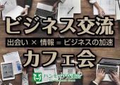 [渋谷] 【渋谷】ビジネス交流カフェ会 ★ ビジネスを加速させる交流をしましょう!